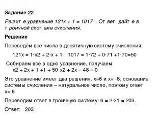 Задание 22 Решите уравнение 121x + 1 = 1017 . Ответ дайте в троичной системе счи