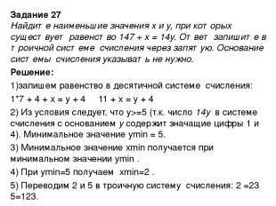 Задание 27 Найдите наименьшие значения x и y, при которых существует равенство 1