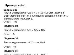 Задание 28 Решите уравнение 425 + x = 11234 Ответ дайте в шестиричной системе сч