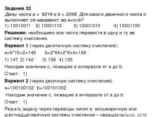 Задание 32 Даны числа а = 9216 и b = 2248. Для какого двоичного числа с выполняе