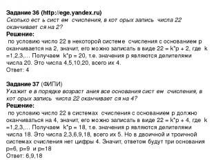Задание 36 (http://ege.yandex.ru) Сколько есть систем счисления, в которых запис