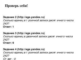 Задание 2 (http://ege.yandex.ru) Сколько единиц в троичной записи десятичного чи