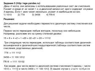 Задание 5 (http://ege.yandex.ru) Даны 4 числа, они записаны с использованием раз