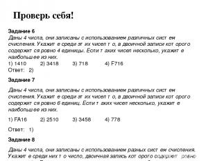 Задание 6 Даны 4 числа, они записаны с использованием различных систем счисления