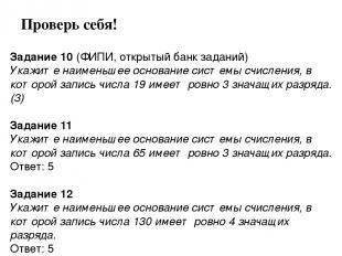 Задание 10 (ФИПИ, открытый банк заданий) Укажите наименьшее основание системы сч