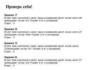 Задание 17 В системе счисления с некоторым основанием десятичное число 26 записы