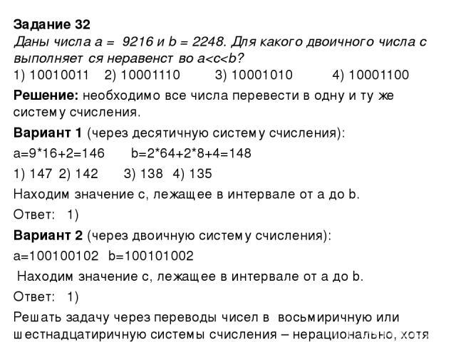 Задание 32 Даны числа а = 9216 и b = 2248. Для какого двоичного числа с выполняется неравенство a
