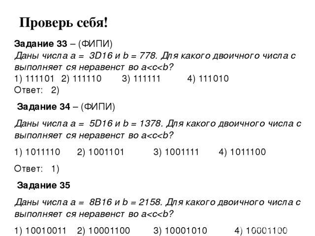 Задание 33 – (ФИПИ) Даны числа а = 3D16 и b = 778. Для какого двоичного числа с выполняется неравенство a
