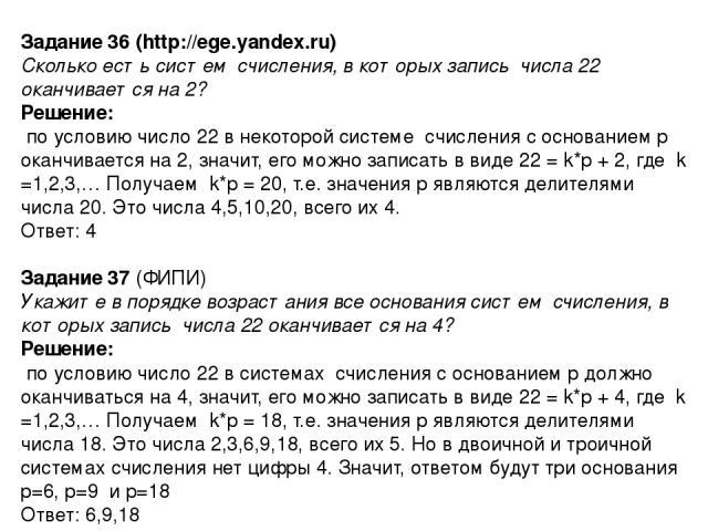 Задание 36 (http://ege.yandex.ru) Сколько есть систем счисления, в которых запись числа 22 оканчивается на 2? Решение: по условию число 22 в некоторой системе счисления с основанием р оканчивается на 2, значит, его можно записать в виде 22 = k*p + 2…