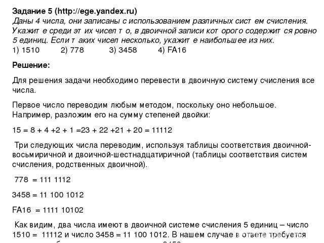 Задание 5 (http://ege.yandex.ru) Даны 4 числа, они записаны с использованием различных систем счисления. Укажите среди этих чисел то, в двоичной записи которого содержится ровно 5 единиц. Если таких чисел несколько, укажите наибольшее из них. 1) 151…