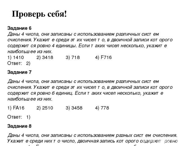 Задание 6 Даны 4 числа, они записаны с использованием различных систем счисления. Укажите среди этих чисел то, в двоичной записи которого содержится ровно 4 единицы. Если таких чисел несколько, укажите наибольшее из них. 1) 1410 2) 3418 3) 718 4) F7…