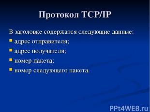 Протокол TCP/IP В заголовке содержатся следующие данные: адрес отправителя; адре
