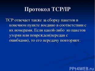 Протокол TCP/IP TCP отвечает также за сборку пакетов в конечном пункте воедино в