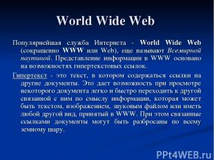 World Wide Web Популярнейшая служба Интернета - World Wide Web (сокращенно WWW и