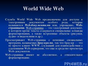 World Wide Web Служба World Wide Web предназначена для доступа к электронным док