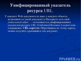 Унифицированный указатель ресурса URL У каждого Web-документа (и даже у каждого