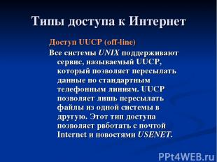 Типы доступа к Интернет Доступ UUCP (off-line) Все системы UNIX поддерживают сер