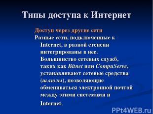 Типы доступа к Интернет Доступ через другие сети Разные сети, подключенные к Int