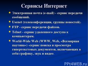 Сервисы Интернет Электронная почта (e-mail) - сервис передачи сообщений. Usenet