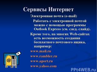 Сервисы Интернет Электронная почта (e-mail) Работать с электронной почтой можно