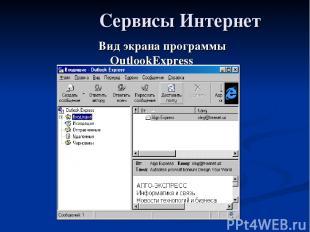 Сервисы Интернет Вид экрана программы OutlookExpress