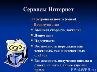 Сервисы Интернет Электронная почта (e-mail) Преимущества Высокая скорость достав