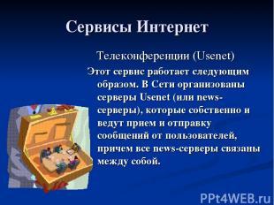 Сервисы Интернет Телеконференции (Usenet) Этот сервис работает следующим образом