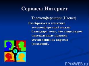 Сервисы Интернет Телеконференции (Usenet) Разобраться в тематике телеконференций