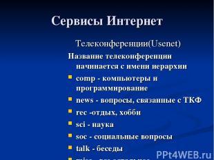 Сервисы Интернет Телеконференции(Usenet) Название телеконференции начинается с и
