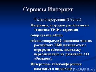 Сервисы Интернет Телеконференции(Usenet) Например, нетрудно разобраться в темати