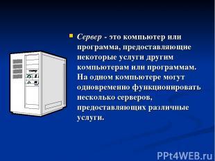 Сервер - это компьютер или программа, предоставляющие некоторые услуги другим ко