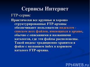 Сервисы Интернет FTP-сервис Практически все крупные и хорошо структурированные F