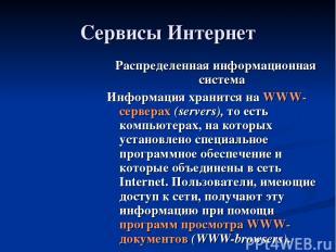 Сервисы Интернет Распределенная информационная система Информация хранится на WW