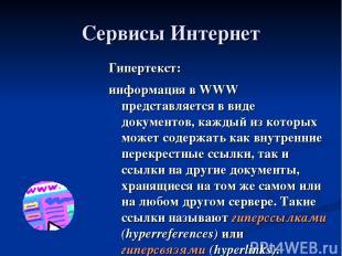 Сервисы Интернет Гипертекст: информация в WWW представляется в виде документов,