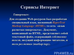 Сервисы Интернет Гипертекст: Для создания Web-ресурсов был разработан специальны