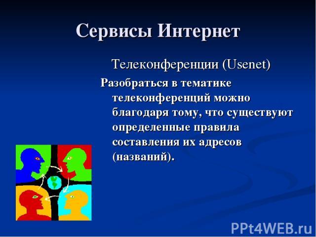 Сервисы Интернет Телеконференции (Usenet) Разобраться в тематике телеконференций можно благодаря тому, что существуют определенные правила составления их адресов (названий).