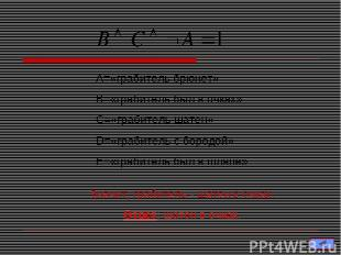А=«грабитель брюнет» В=«грабитель был в очках» С=«грабитель шатен» D=«грабитель