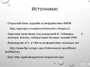 Источники: Открытый банк заданий по информатике ФИПИ http://opengia.ru/subjects/