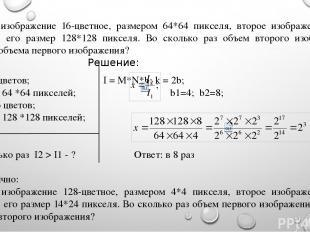 Первое изображение 16-цветное, размером 64*64 пикселя, второе изображение 256-цв