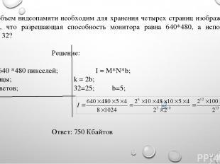 Какой объем видеопамяти необходим для хранения четырех страниц изображения при у
