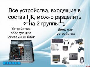 Все устройства компьютера, которые не входят в состав системного блока называютс
