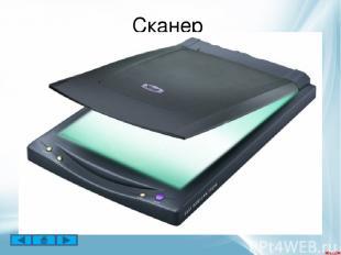 Для вывода информации на бумагу предназначены принтеры. Матричный Струйный Лазер