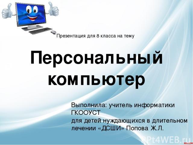 Персональный компьютер (ПК) – компьютер многоцелевого назначения, предназначенный для работы одного человека (пользователя), достаточно простой в использовании и обслуживании, имеющий небольшие размеры и доступную стоимость.