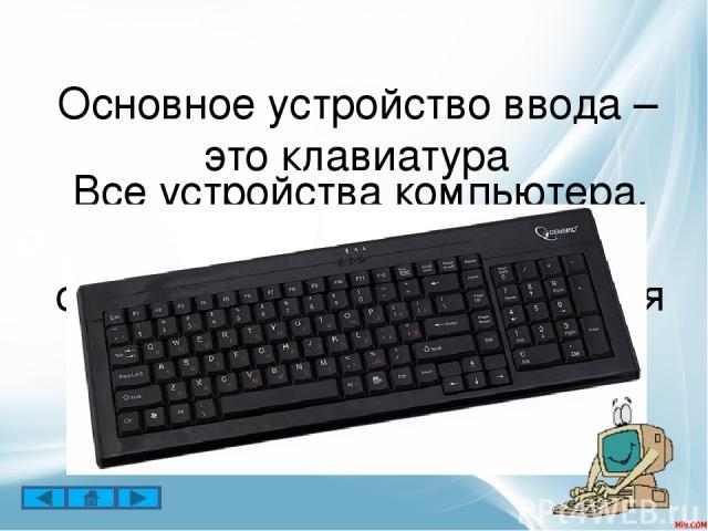 Сканер используется для ввода в компьютер всевозможных графических изображений и текстов непосредственно с бумажного оригинала