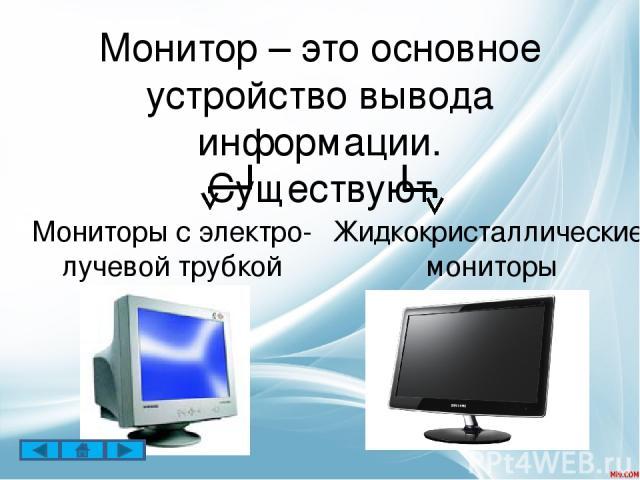 Вопросы: Что такое персональный компьютер? Какие устройства входят в состав системного блока персонального компьютера? Какие типы принтеров вам известны? Перечислите основные устройства ввода информации в компьютер.