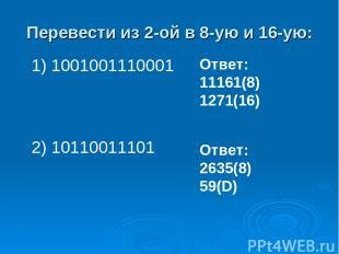 Перевести из 2-ой в 8-ую и 16-ую: 1) 1001001110001 2) 10110011101 Ответ: 11161(8