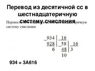 Перевод из десятичной сс в шестнадцатеричную систему счисления 934 = 3А616 Перев
