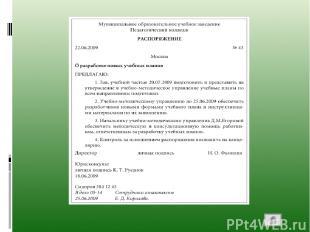"""Пример Докладной записки №1 Инструментальный цех Генеральному директору ОАО """"Спе"""
