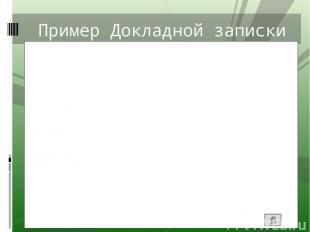 Пример служебной записки Отдел кадров Заместителю начальника по АХЧ Е.О. Федину