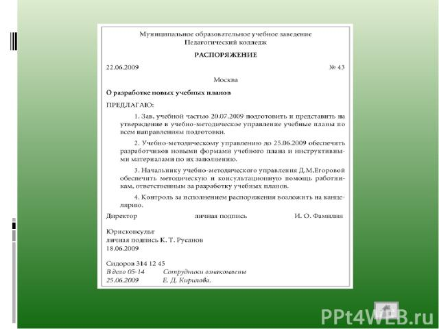 Пример Докладной записки №1 Инструментальный цех Генеральному директору ОАО